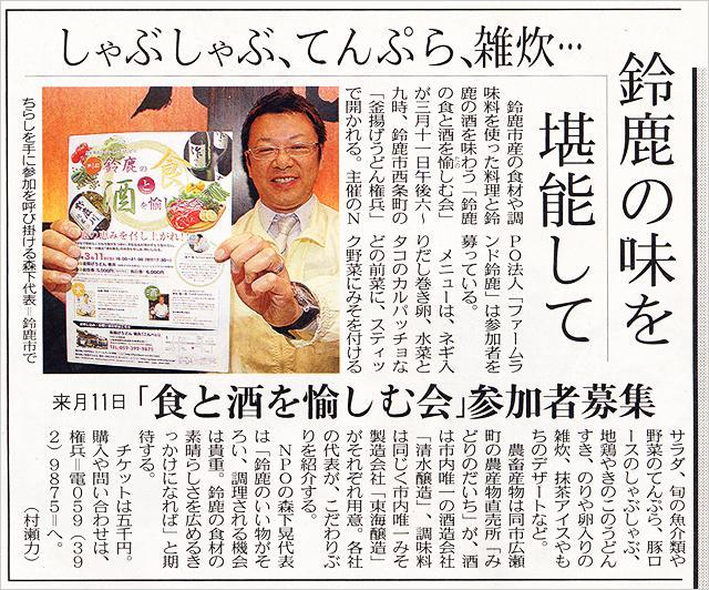 「第1回 鈴鹿の食と酒を愉しむ会」が中日新聞に掲載されました