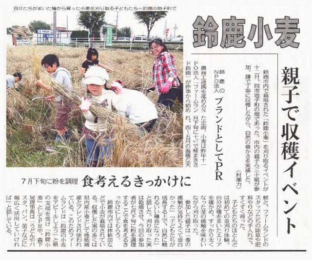 第二弾「収穫体験」が中日新聞に掲載されました。
