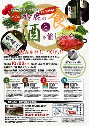 第2回 鈴鹿の食と酒を愉しむ会 in Tokyo