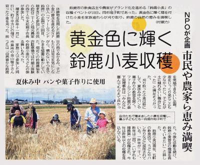 6月12日(火) 中日新聞の朝刊(鈴鹿亀山版)